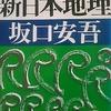 「道頓堀罷り通る(其の一) - 坂口安吾」河出文庫 安吾新日本地理 から