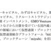 ビットフライヤーの良いところ/日本の仮想通貨取引所に登録しよう