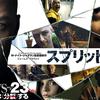 ジェームズ・マカヴォイがただただすごい映画 【映画感想】スプリット