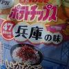 兵庫の味『ポテトチップス いかなごのくぎ煮味』