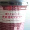 ファミマのカフェ気分「素朴なおいしさ北海道あずきラテ」を飲んでみた