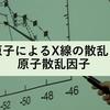 原子によるX線の散乱と原子散乱因子