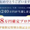 ビリオネアプロジェクト(日給8万円確定プログラム)の評価・レビューは!?川本真義の口コミ・評判を検証!