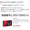 ビックカメラのNintendo Switch 抽選販売受付が再開されました!