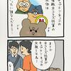 悲熊「エレベーター」