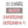 香港の公立病院は24時間対応【夜間診療あり】救急外来の急症室へ