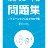#技術書典4 にて「におうコードの問題集」を頒布します