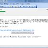 三菱東京UFJ銀行システムがアップグレード!のメールが来た