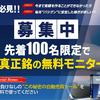 【緊急】期間限定で「無料モニター」を募集『FX自動売買ツール』