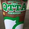 フィラ〜メン・シリーズ #6 「東洋水産 MARUCHAN QTTA(クッタ) とんこつ味」