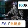 FXでEA(自動売買)をしよう!用語解説や選び方♪おすすめサイトも【XM】