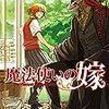 ヤマザキコレ「魔法使いの嫁」 9巻