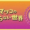 マツコの知らない世界でコンビニ和菓子ブロガーおすすめ「てぃらみすわらび」「みたらし団子」を紹介!