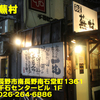 麺屋蕪村~2015年8月24杯目~