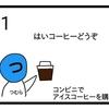 コンビニのコーヒー【4コマ漫画】