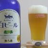 銀河高原ビール 「白ビール」