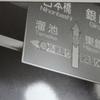 O/A[オー・エー] 舞台探訪(聖地巡礼) 月島・新橋・六本木編