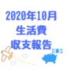 東京暮らしの生活費、収支報告(2020年10月分)