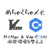 M1MacBook、VimのquickrunでC#の実行環境を整える