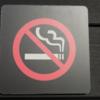 受動喫煙を世界標準レベルに、問われる野党の戦い方