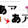 イラストレーターのテキストフレームをインデザインのテキストフレームにコンバート
