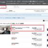 関西在中者+徳島県・鳥取県民限定宿泊キャンペーンが始まります!!! マリオット隠れ料金も発見♪