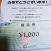 【当選品】2月7個目 カワチ×サンスター 商品券1000円  (14)