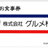グルメ杵屋・食事券