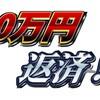【債務整理後の借金返済体験談】2018年3月、20万円返済オッケーイ!