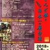 【第17回】高津宮とんど祭とたぶん(自称)日本一の屋台達