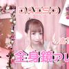 【新着動画】全身鏡をダイソーの造花でアレンジ〜〜