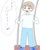 file46  運動音痴!