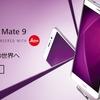 「HUAWEI Mate 9」が12月16日発売。5.9インチ、ライカカメラが進化。価格は6万800円(税別)