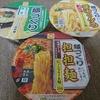 【マルちゃん麺づくり】おすすめの味は何味?【感想・レビュー!】