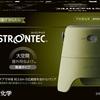 STORONTEC(ストロンテック) 屋外用蚊除けKA・KO・Iがハンパない