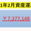【2021年2月投資運用額】バブル崩壊の予感??・・コロナ相場は終了へ!!