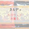 【カルディ】ハロウィンに配るお菓子とコーヒーを買いました。