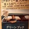ドライビング・ミスター・バラロンガ。【映画】『グリーン ブック』雑感。