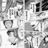 株漫画『M.I.Q.』が無料で読める !MIQ