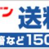 ペイペイジャンボで1000%還元今日から!!お勧めの買い物方とは? 大穴狙いなら1万円決済で10万円当たるかも!
