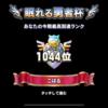DQR 眠れる勇者杯 1044位