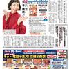 正月は「泣いて、笑って」新喜劇 久本雅美さんが表紙、読売ファミリー12月2日号のご紹介