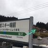 2016-2017 シーズン初のスノボ!?