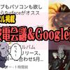 家電会議&Googleおすすめ記事(Google砲)掲載によるPV増加について