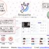 フェチのマッチング、および、フェチのコンテンツ販売サービス「fetiquette」のご紹介