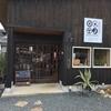 丹波市にある Succulents HITOTUKIさんに行ってきました!!