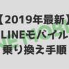 【2019年】大手キャリアからLINEモバイル乗り換え手順や注意点を細かく解説!