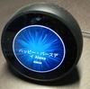 香取慎吾の「ハッピー・バースデイ Alexa」がまだ聴ける!…のに、理解不能なアレクサの感情