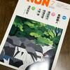 「小説NON」7月号に「S&S探偵事務所シリーズ」の2巻最終話掲載