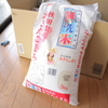 Amazonほしいものリストからお米とカップ麺が届いたよ!